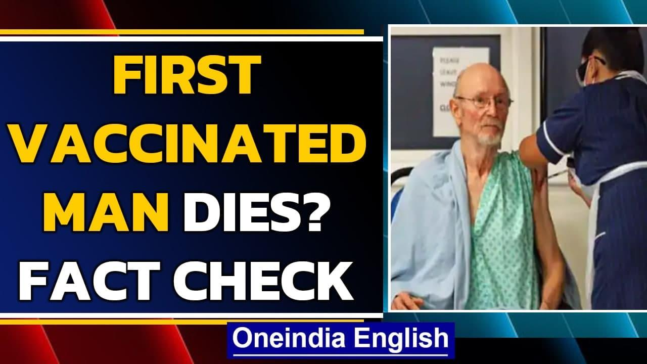 William Shakespeare, first man to be vaccinated, dies due to...  Oneindia News