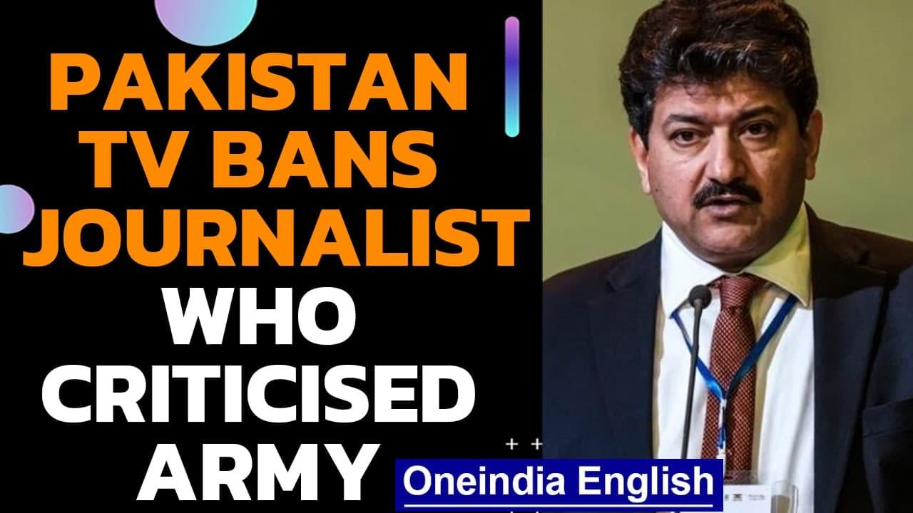 Pakistan journalist Hamid Mir banned for criticising military | Oneindia News