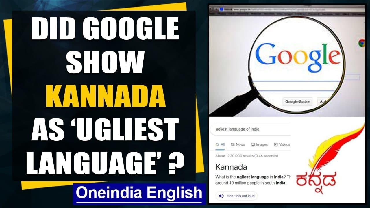 Google issues apology after search shows Kannada as 'ugliest language in India'  Oneindia News