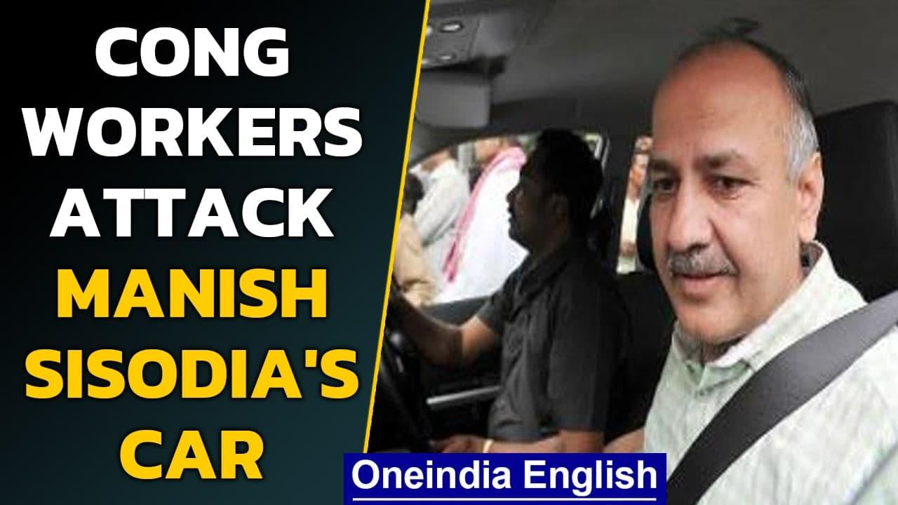 Manish Sisodia's car allegedly attacked by Congress workers | Watch | Oneindia News