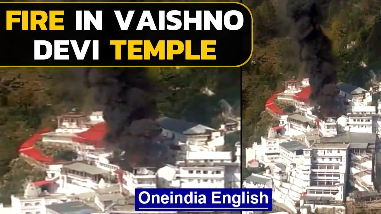 Fire breaks out at Mata Vaishno Devi shrine in Katra at Jammu & Kashmir | Watch | Oneindia News