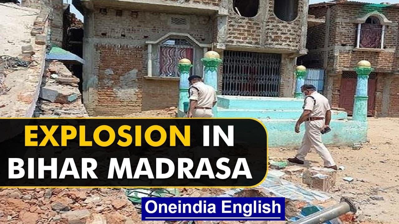 Bihar: Explosion damages Madrasa in Banka district; Cause unknown; No deaths | Oneindia News