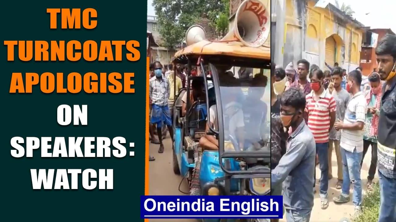 TMC turncoats issue public apology, want to return to TMC fold: Watch   Oneindia News