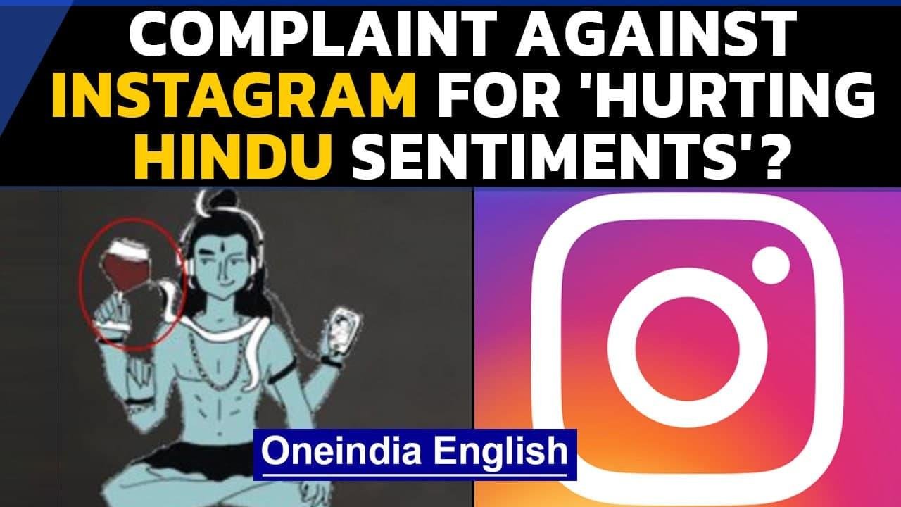 Instagram in trouble over Shiva stickers: BJP leader files complaint, seeks apology|  Oneindia News