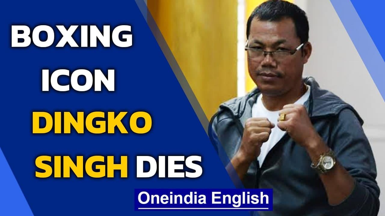 Dingko Singh passes away | Boxing star who sparked a chain reaction | Oneindia News