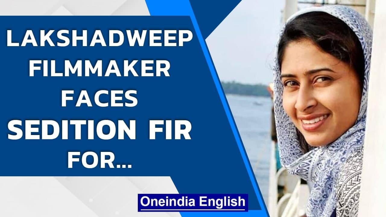Lakshadweep: Aisha Sultana gets sedition charge for 'bioweapon' remark   Oneindia News