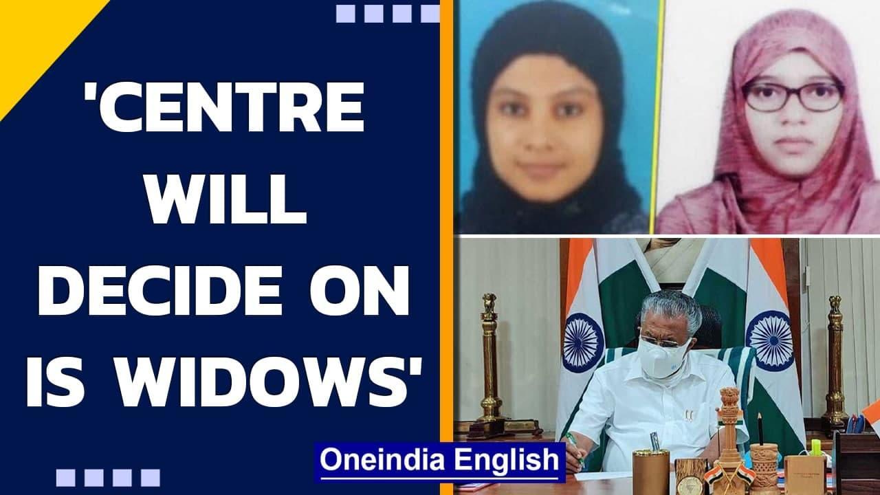 Kerala CM on IS widows' return: Vijayan says it is a national issue | Oneindia News