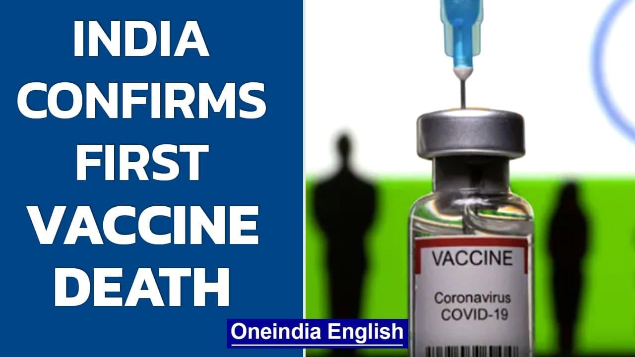 India confirms first vaccine death due to a Coronavirus vaccine   Oneindia News