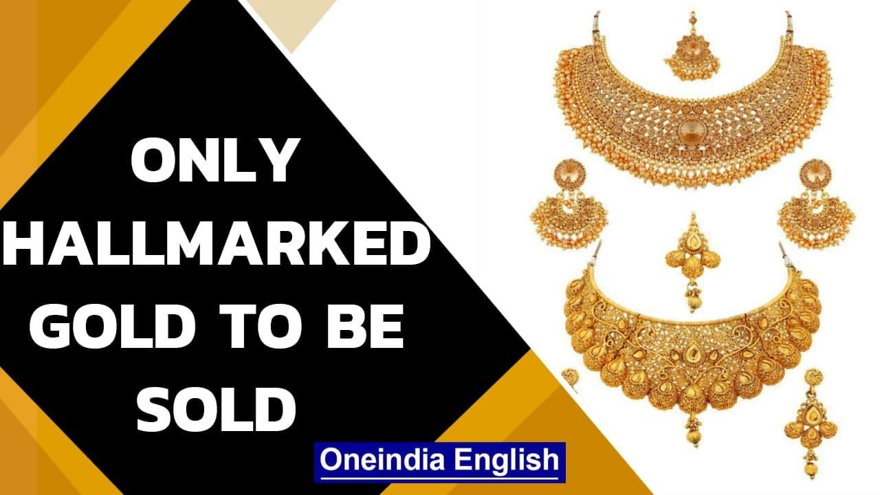 Mandatory hallmarking of gold items from today | Know all before buying gold | Oneindia News