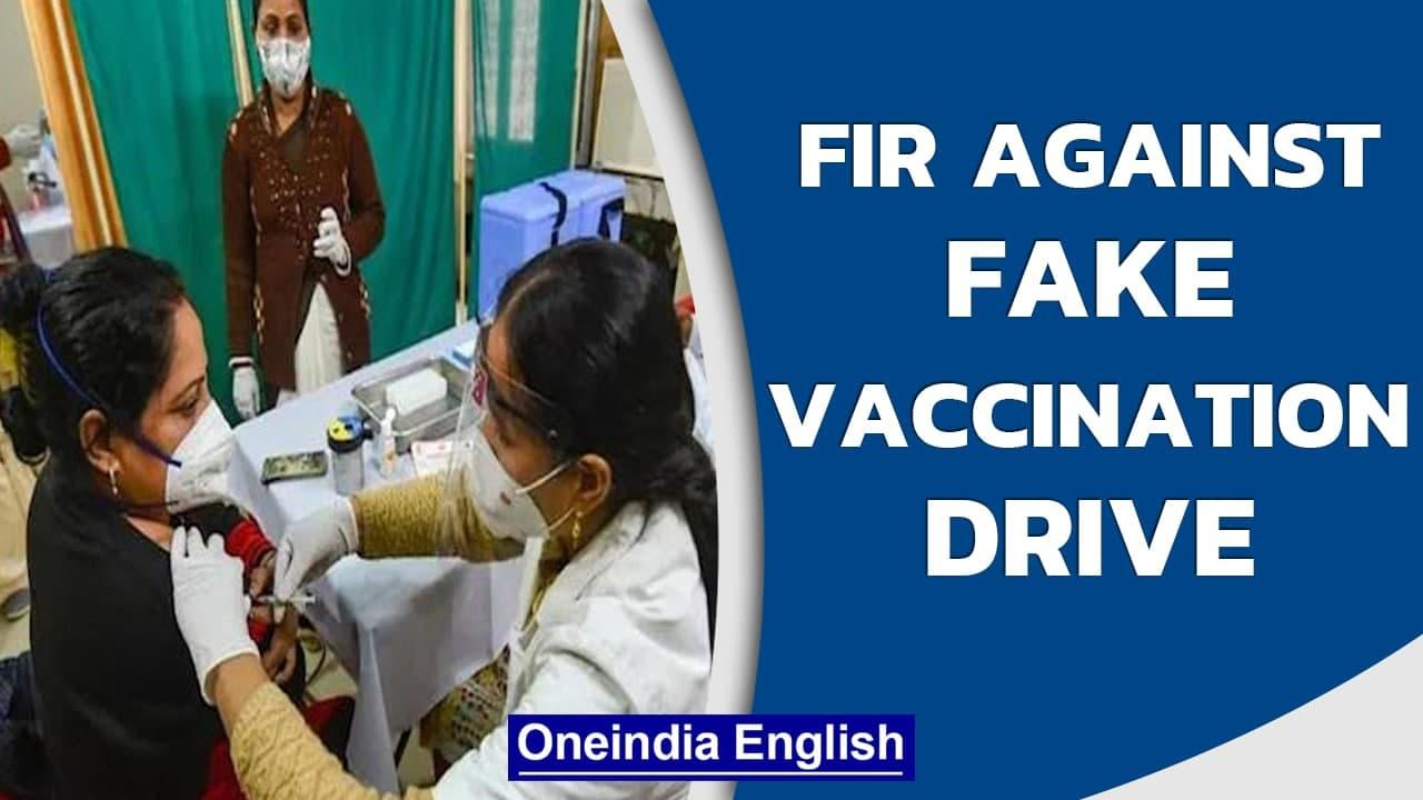 Mumbai: FIR filed against alleged fake vaccination drive | Know all | Oneindia News