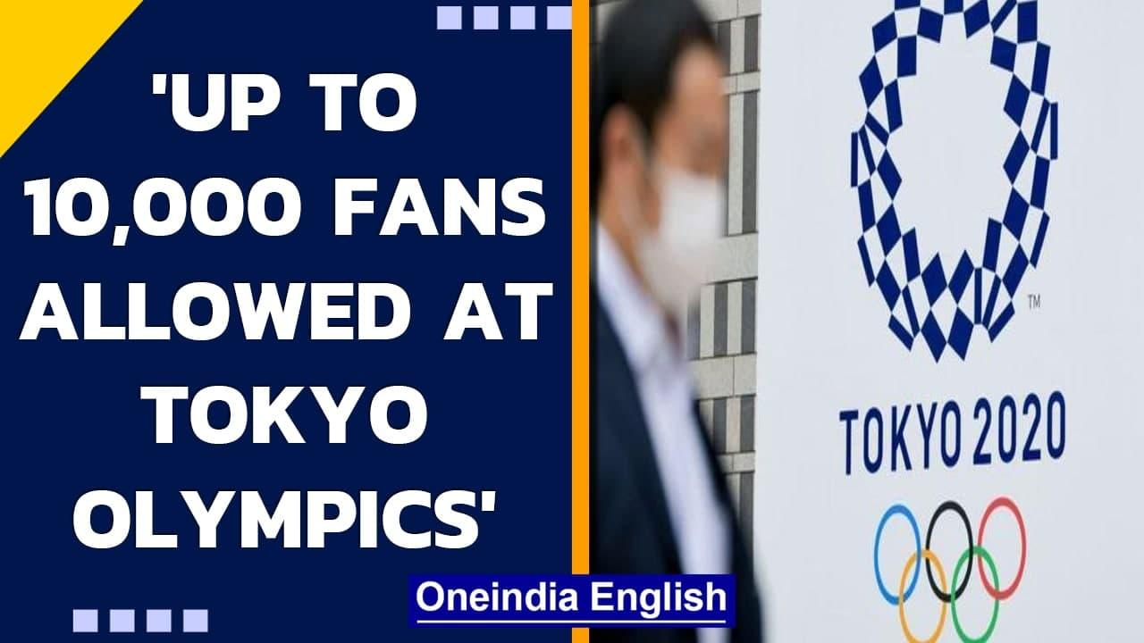 Tokyo Olympics: Organisers says, 'Up to 10,000 fans will be allowed at Tokyo Olympic'| Oneindia News