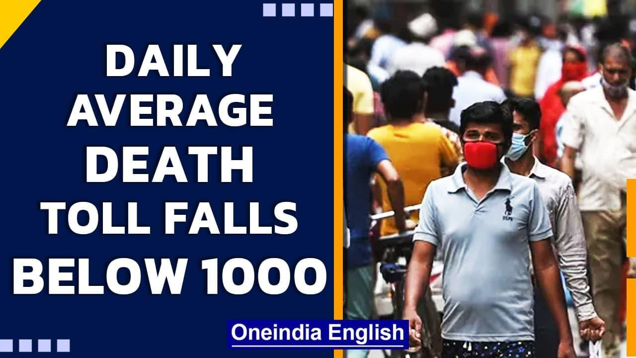 Covid 19: India reports 48,698 new cases, average daily deaths below 1000 | Oneindia News