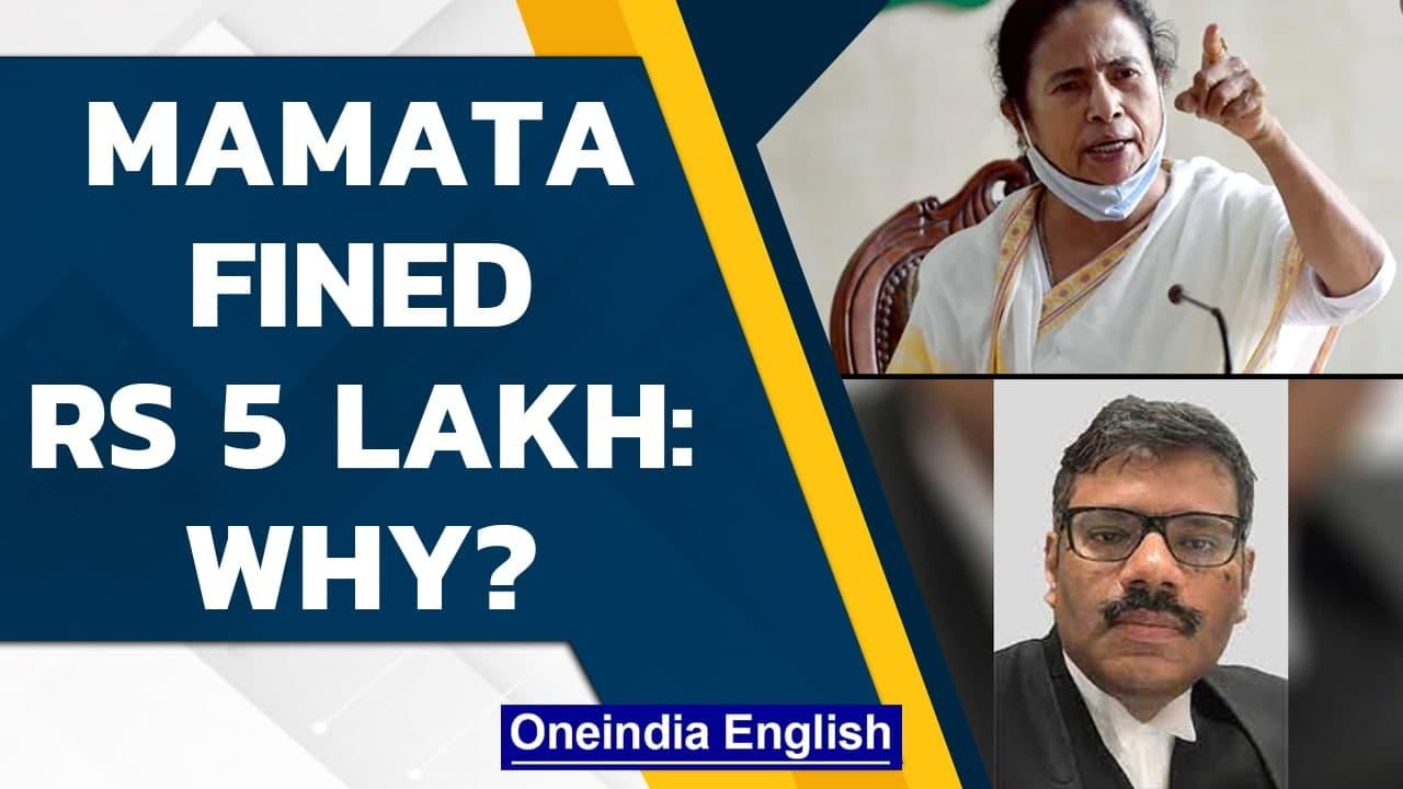 Mamata fined Rs 5 lakh by Calcutta High Court justice, this is why    Oneindia News