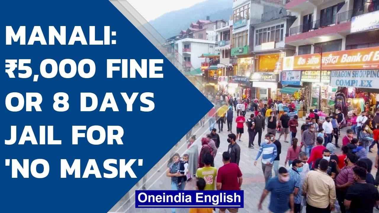 Manali imposes ₹5,000 fine for not wearing mask| No Social Distancing| Himchal| Oneindia News