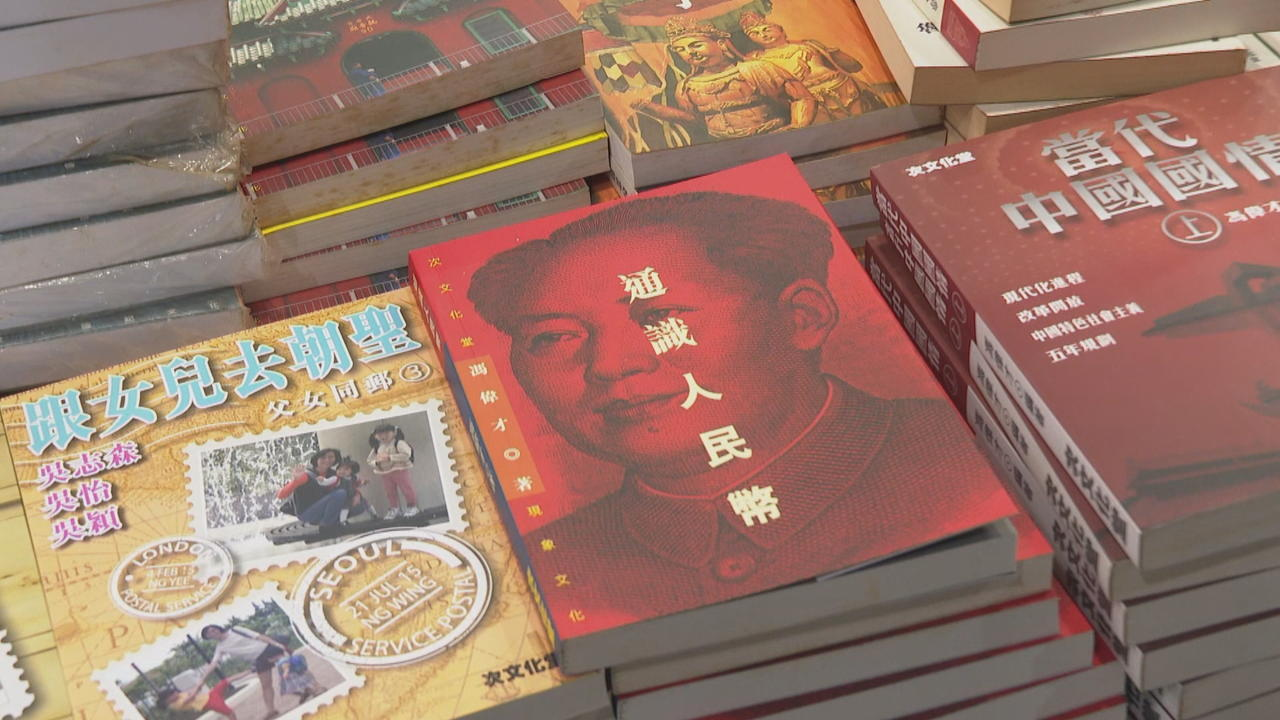 Hong Kong holds book fair for first time under new security law
