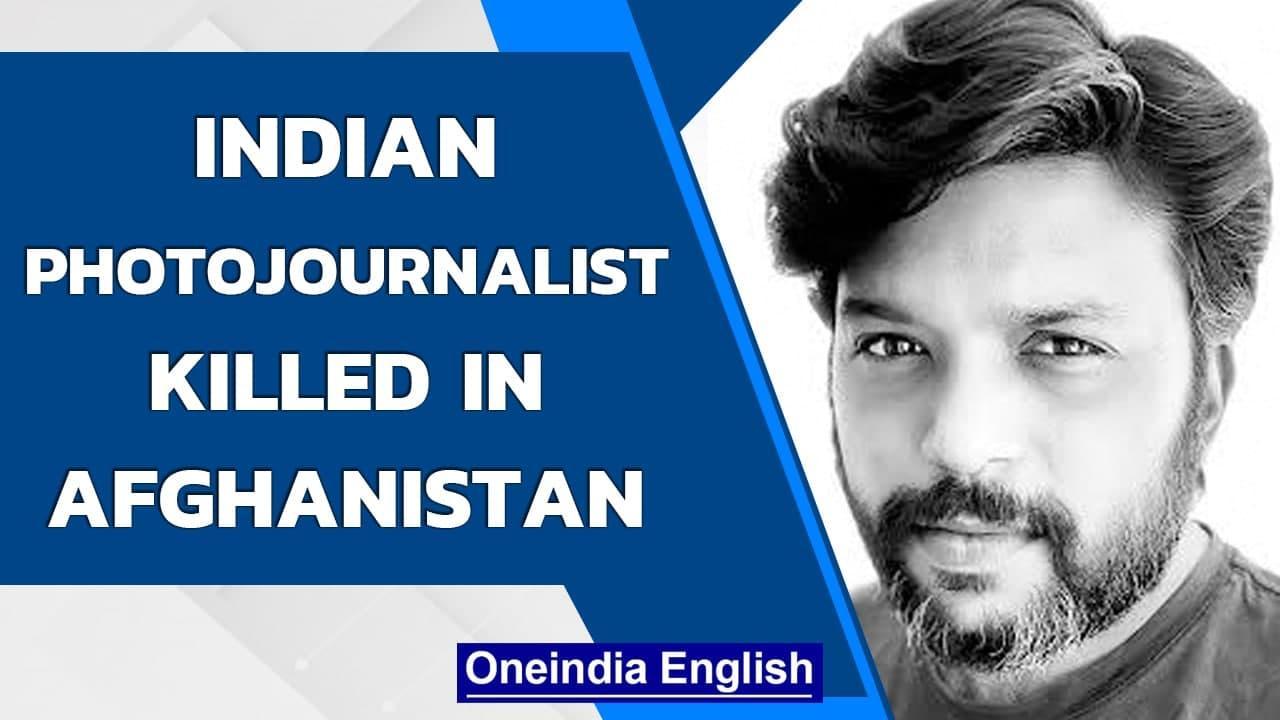 Reuters photojournalist Danish Siddiqui killed in Afghanistan's Kandahar province| Oneindia News