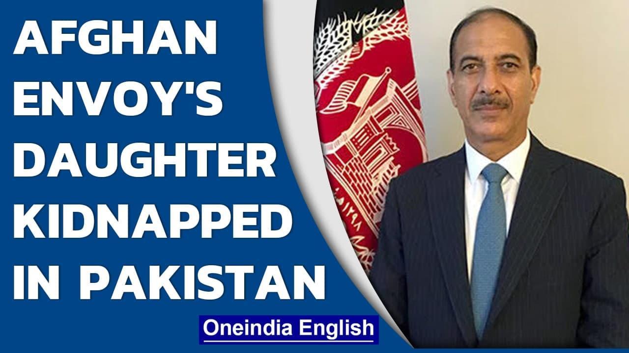 Afghan envoy in Pakistan, Najibullah Alikhil's daughter abducted in Islamabad | MoFA | Oneindia News
