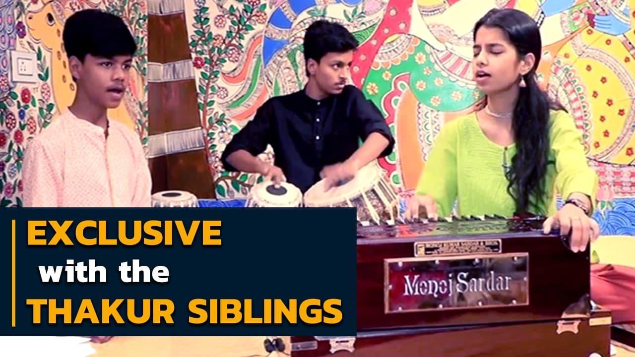 Maithili Thakur and her brothers   Meet the Thakur siblings   OneIndia News