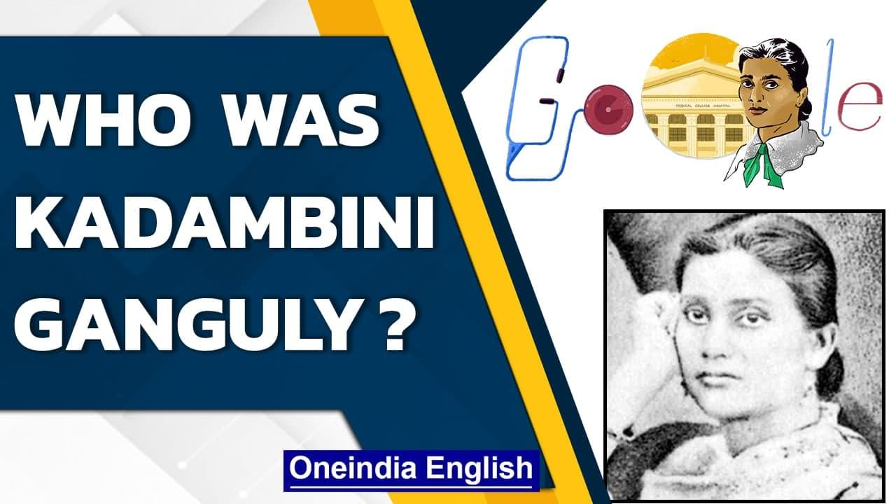 Google Doodle celebrates Kadambini Ganguly on her 160th birth anniversary| Oneindia News
