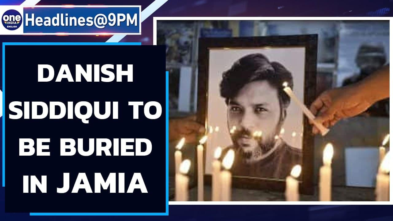 Danish Siddiqui's mortal remains to be buried in Jamia Milia Islamia graveyard | Oneindia News