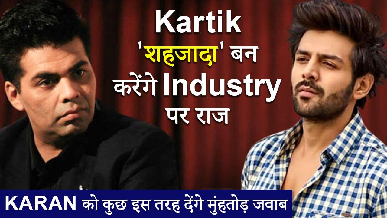 Kartik's Befitting INDIRECT Reply To Karan Johar ? Ready To Become 'Shehzada'   Details Revealed
