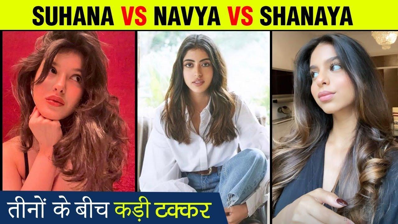 Suhana Khan Vs Navya Naveli Nanda & Shanaya Kapoor | SOLID Competition Between Star Kids?