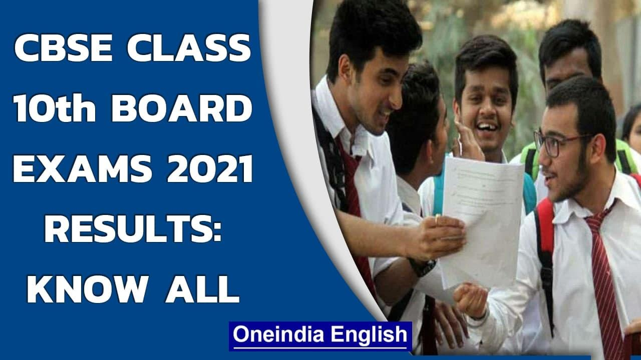 CBSE Class 10 Board Exams 2021 results tomorrow likely| Also check on DigiLocker app| Oneindia News