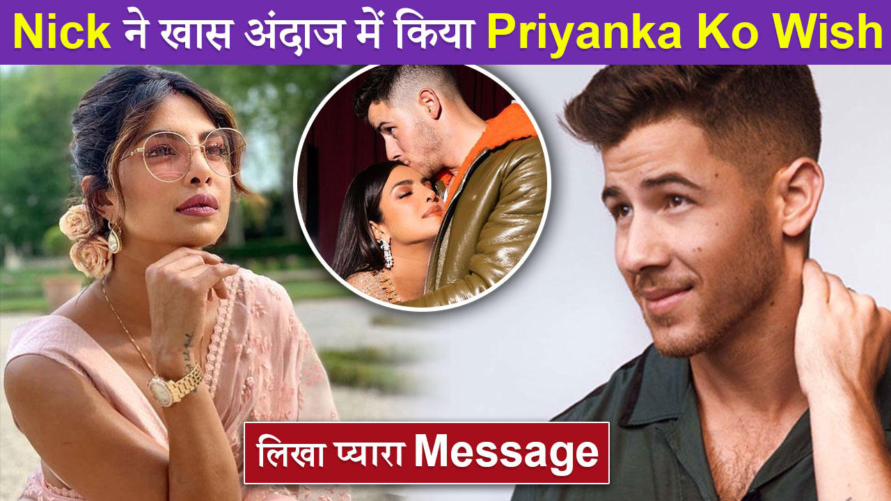 Nick Jonas Shares A Romantic Post For Wife Priyanka On Her 39th Birthday | Inside Pic Viral