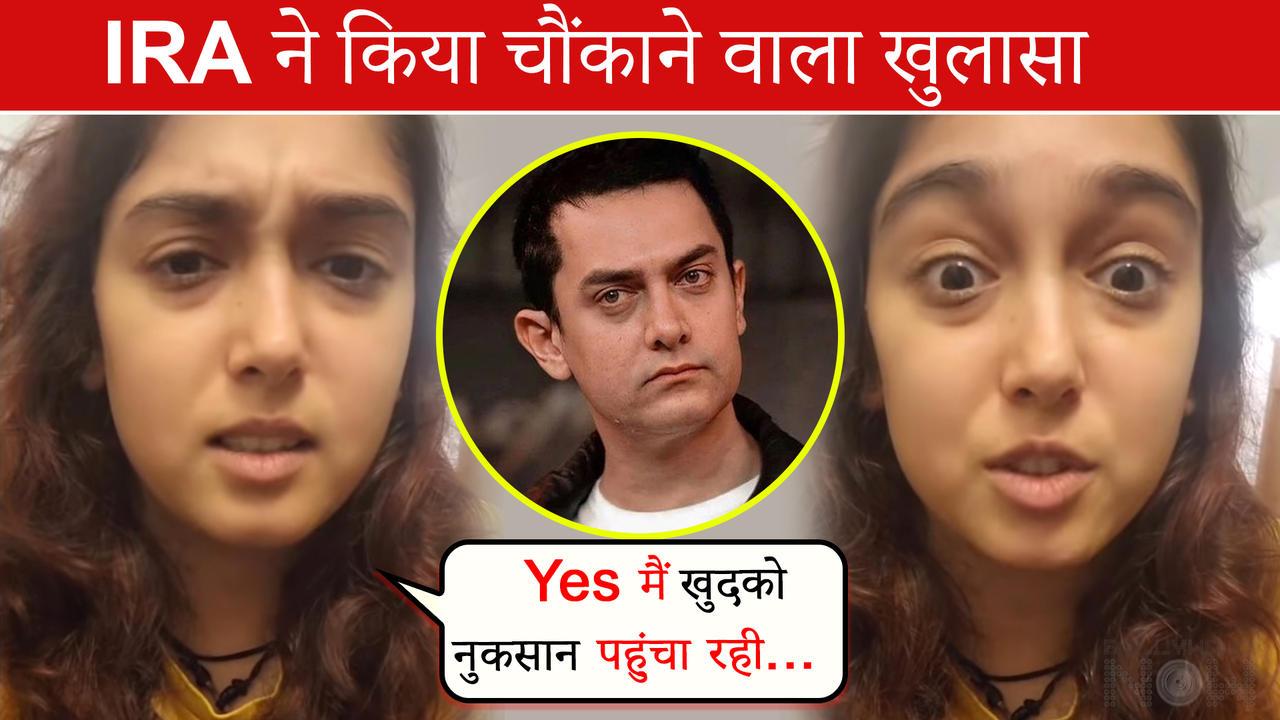 Aamir's Daughter Ira Khan's SHOCKING Revelation, Admits Of Doing Self-Destructive Activities | Video Viral