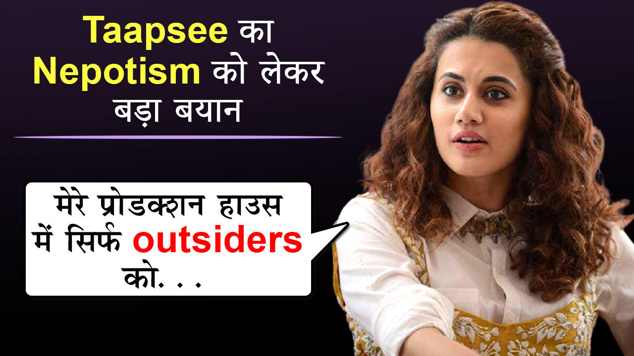 Taapsee Pannu's SHOCKING Statement On Nepotism | Blunt Take On Outsider Vs Star Kids