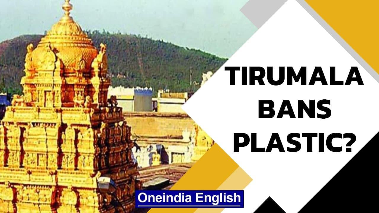 AP: TTD head A V Dharma Reddy insists plastic ban in Tirumala | Tirupati | Know all | Oneindia News