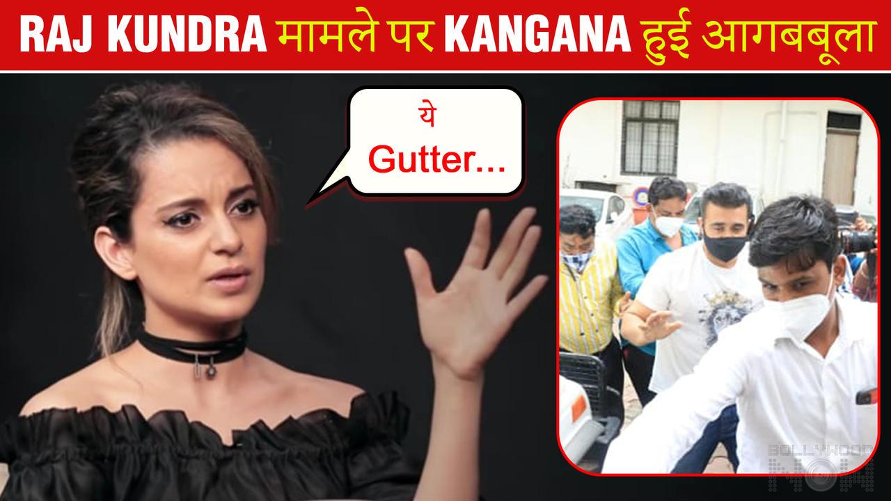 Kangana Ranaut Slams Bollywood Again After Raj Kundra Arrest Controversy