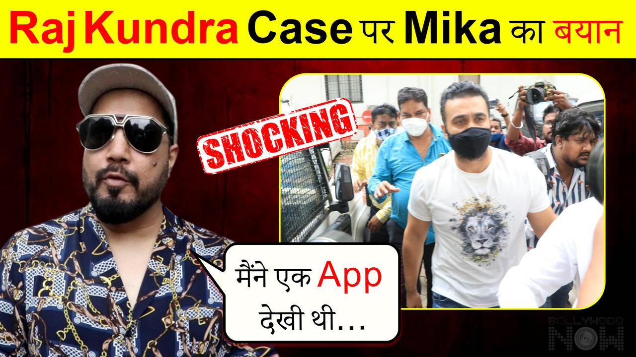Raj Kundra Case   Mika Singh Admits Watching An APP   Raj Sent To Police Custody