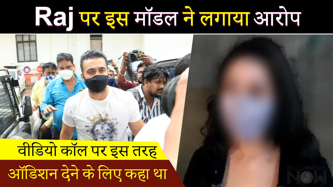 This Model Made Shocking Revelations In Raj Kundra Case