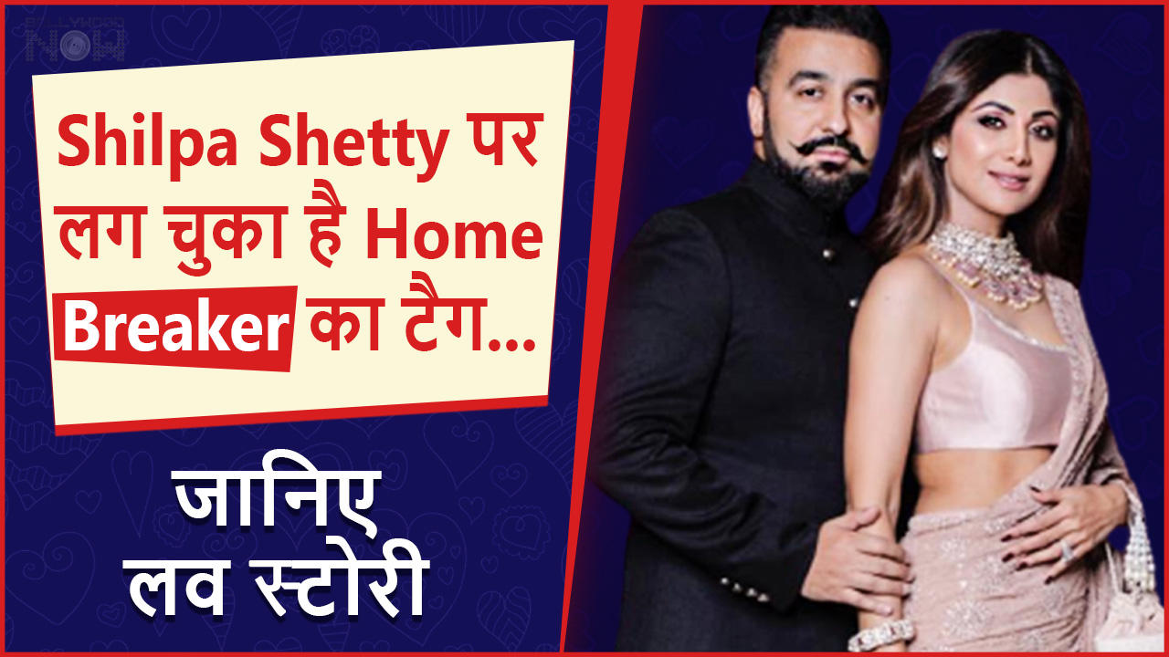 Shilpa Shetty Raj Kundra Love Story: शादी से पहले Shilpa को महंगे गिफ्ट देते