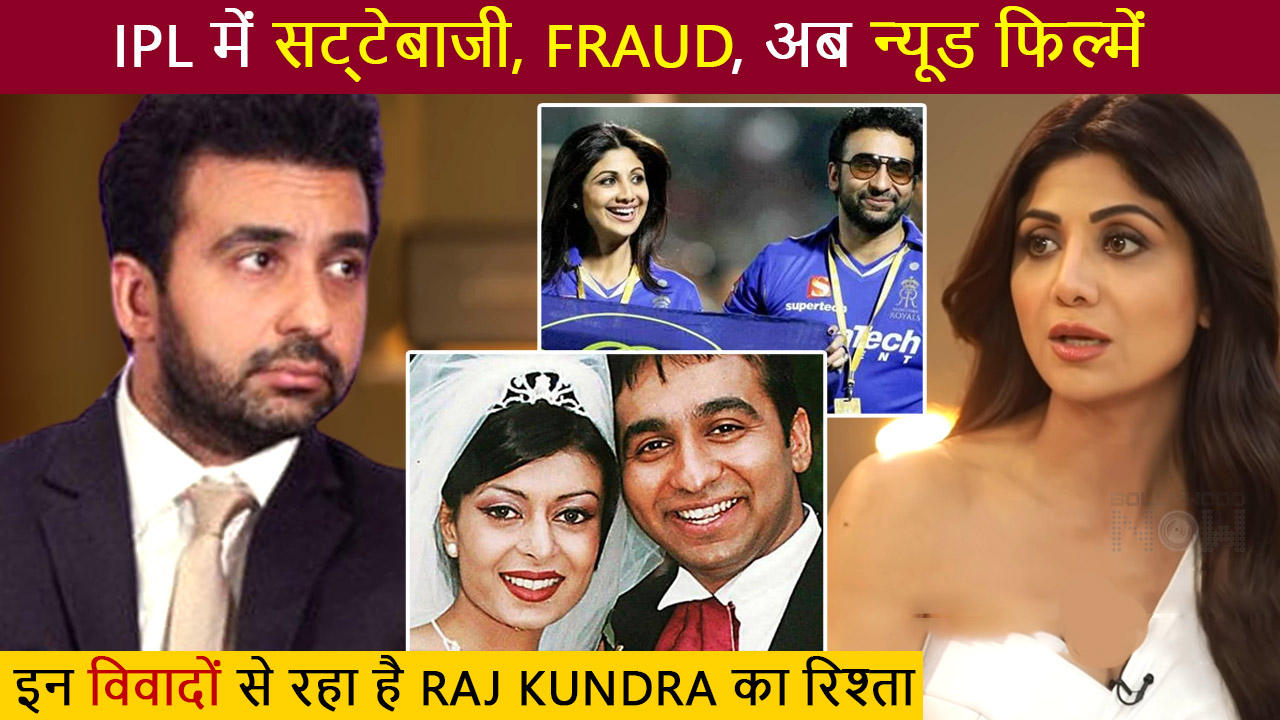 Shilpa Shetty's Husband Raj Kundra Cheats Ex Wife, IPL Betting, Fraud, Underworld Connection | Major Controversies