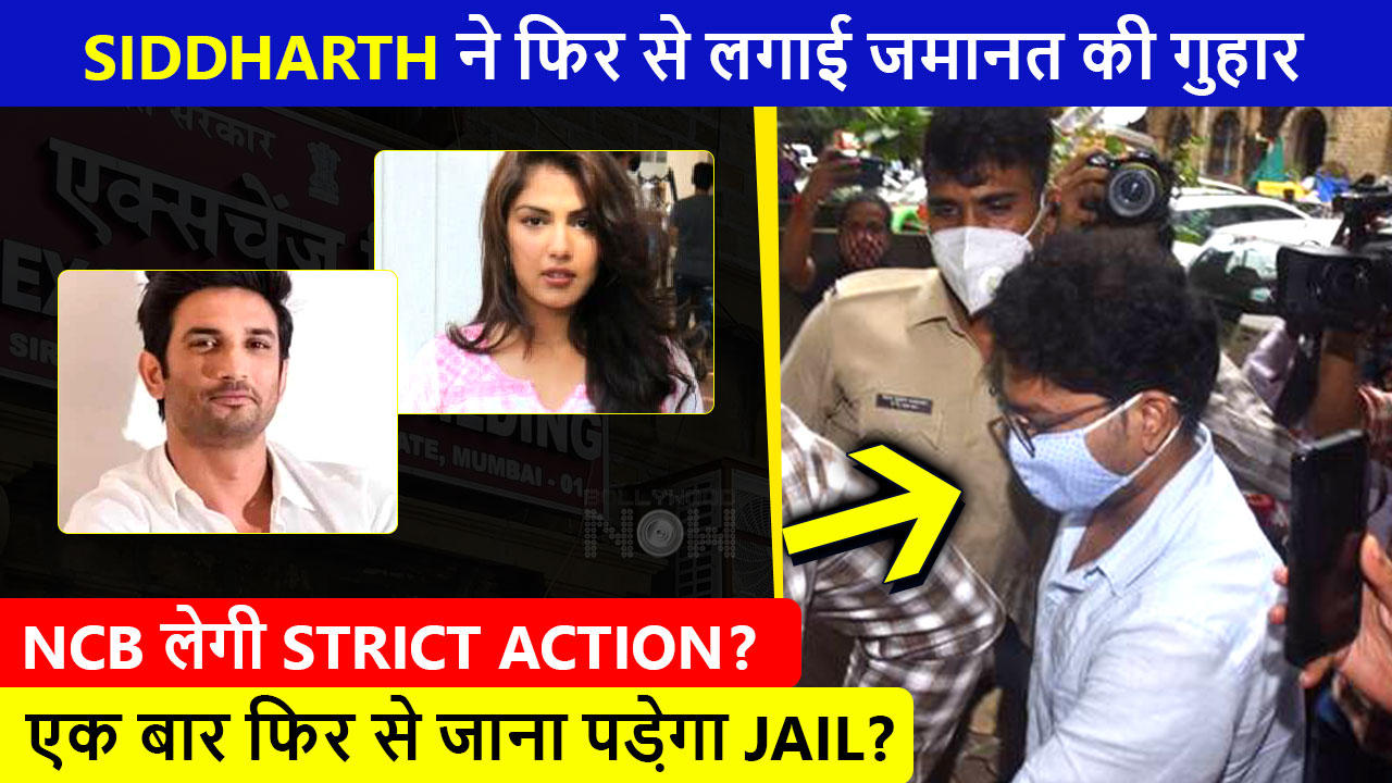 SSR Case   Sushant's Ex Flatmate Siddharth Pithani Files For Bail Again   NCB To Take Action ?
