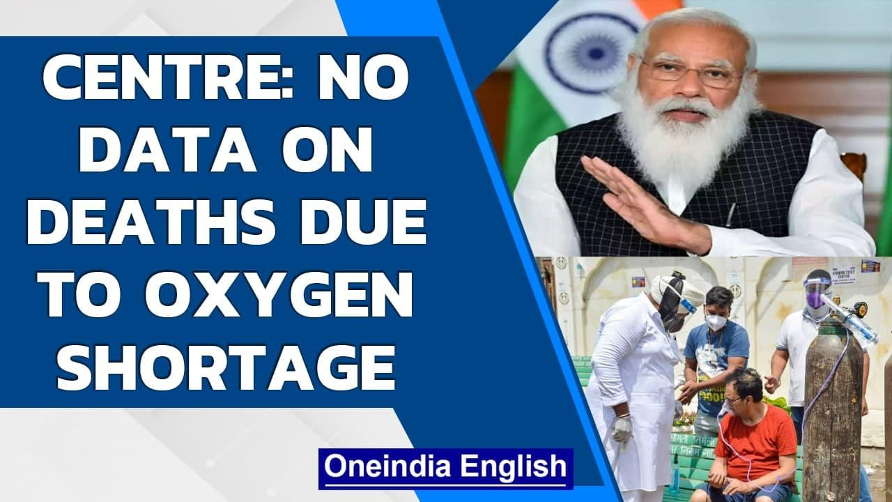 Centre blames States: No data on deaths due to oxygen shortage  Covid-19   Oneindia News