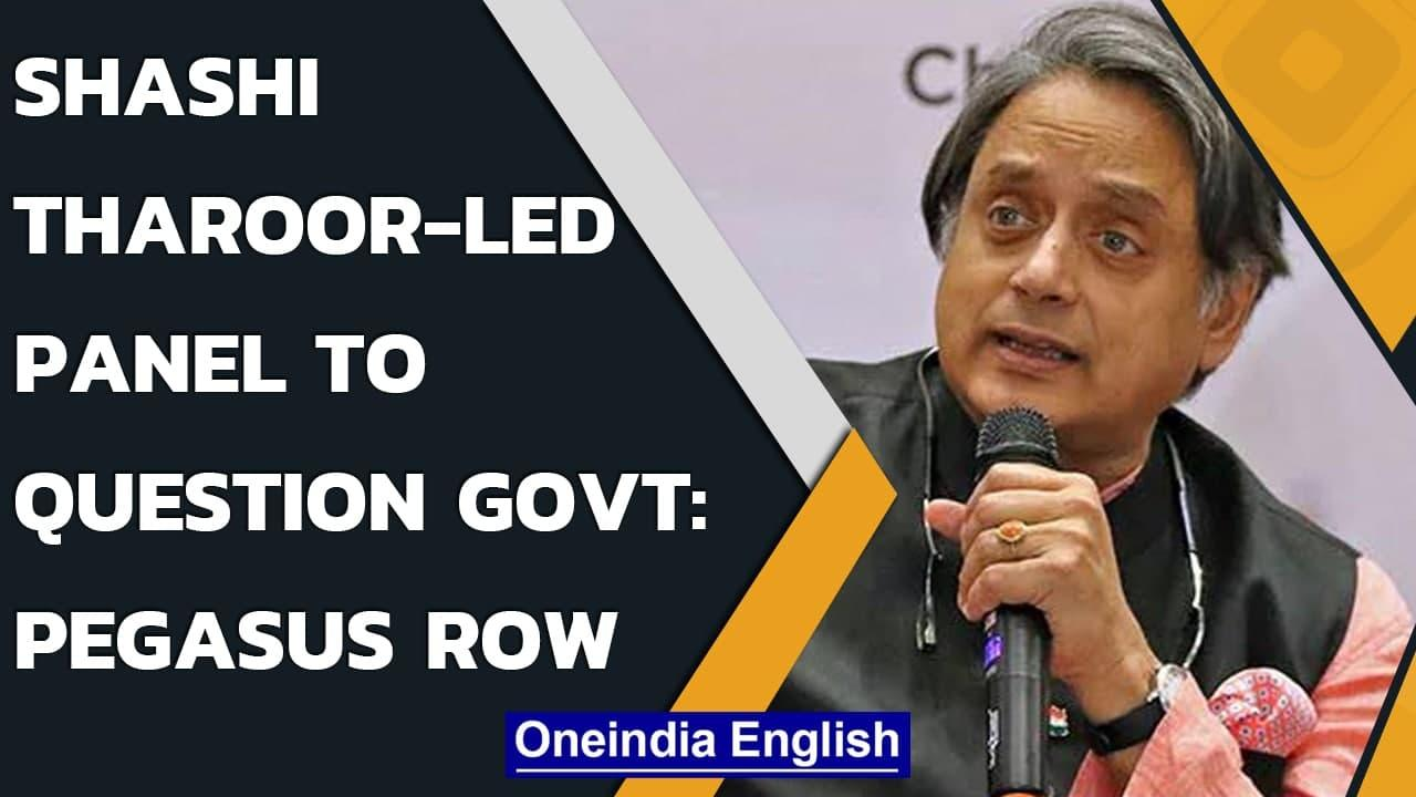 Pegasus Scandal: Shashi Tharoor-led MPs committee to assess facts   Oneindia News