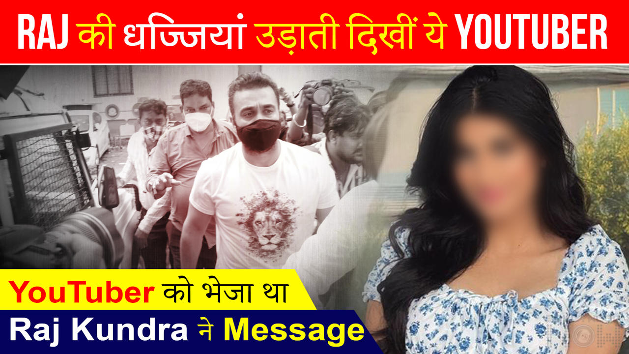 Raj Kundra In Trouble As This Youtuber Revealed Shocking Message She Received From Him