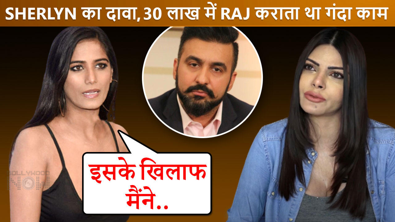 Sherlyn Chopra And Poonam Pandey Put SHOCKING Allegations On Raj Kundra