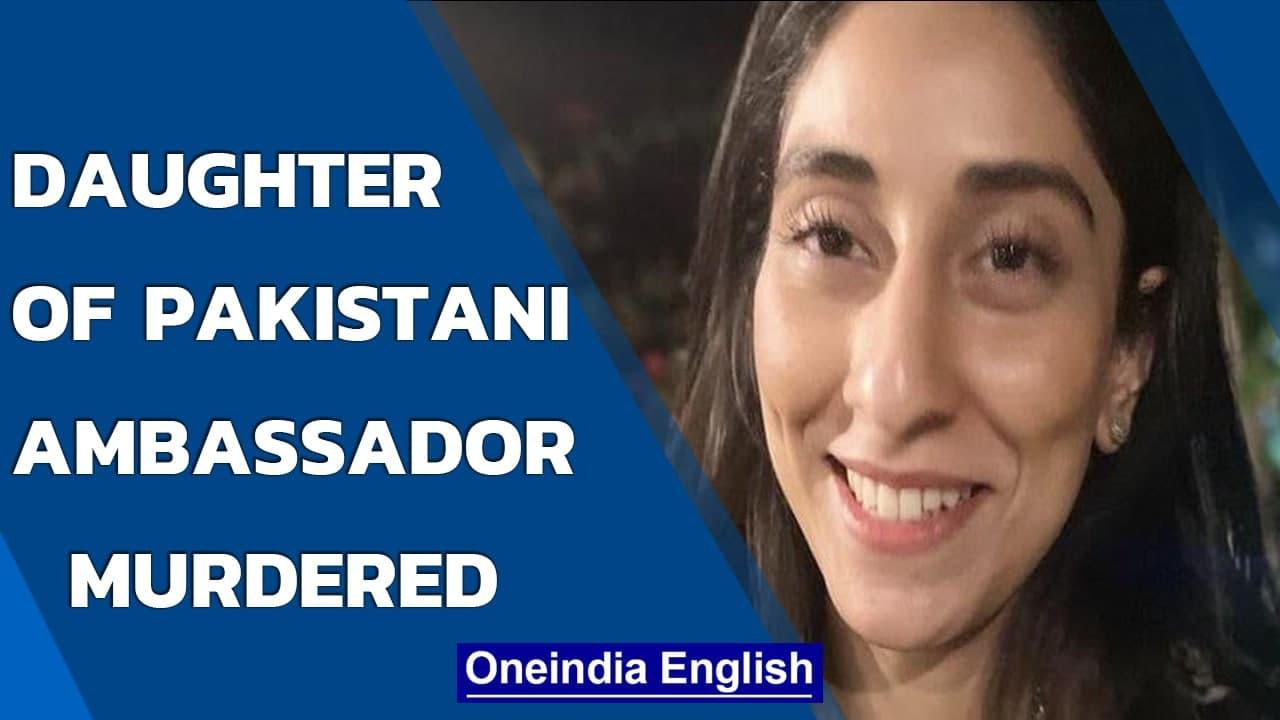 Pakistani ex-diplomat's daughter murdered in Islamabad; businessman's son arrested | Oneindia News