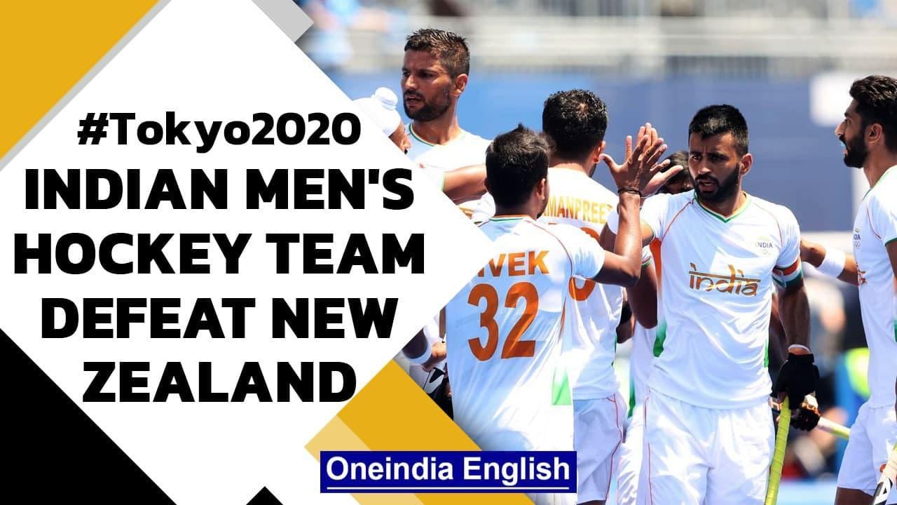 Tokyo 2020: Indian men's hockey team beats New Zealand, on to next round   Oneindia News