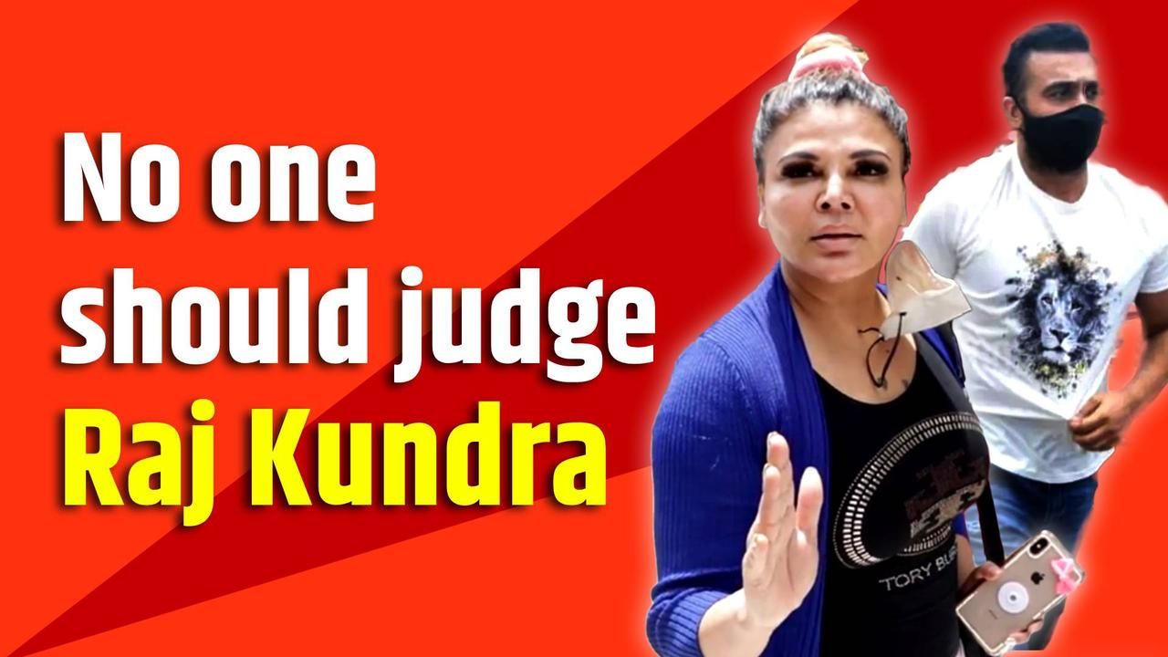 'No one should judge Raj Kundra' says Rakhi Sawant