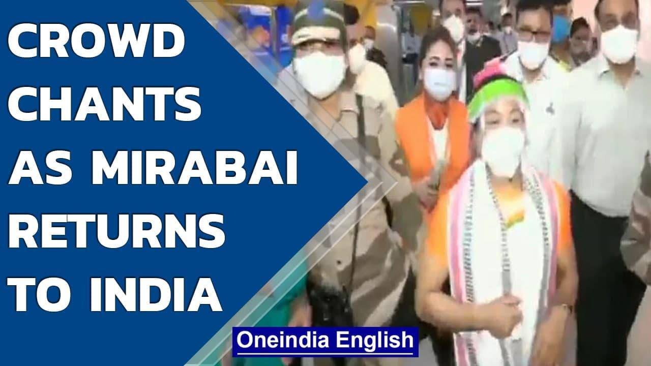 Mirabai Chanu returns to India; crowd chants 'Bharat Mata ki jai' | Watch | Oneindia News