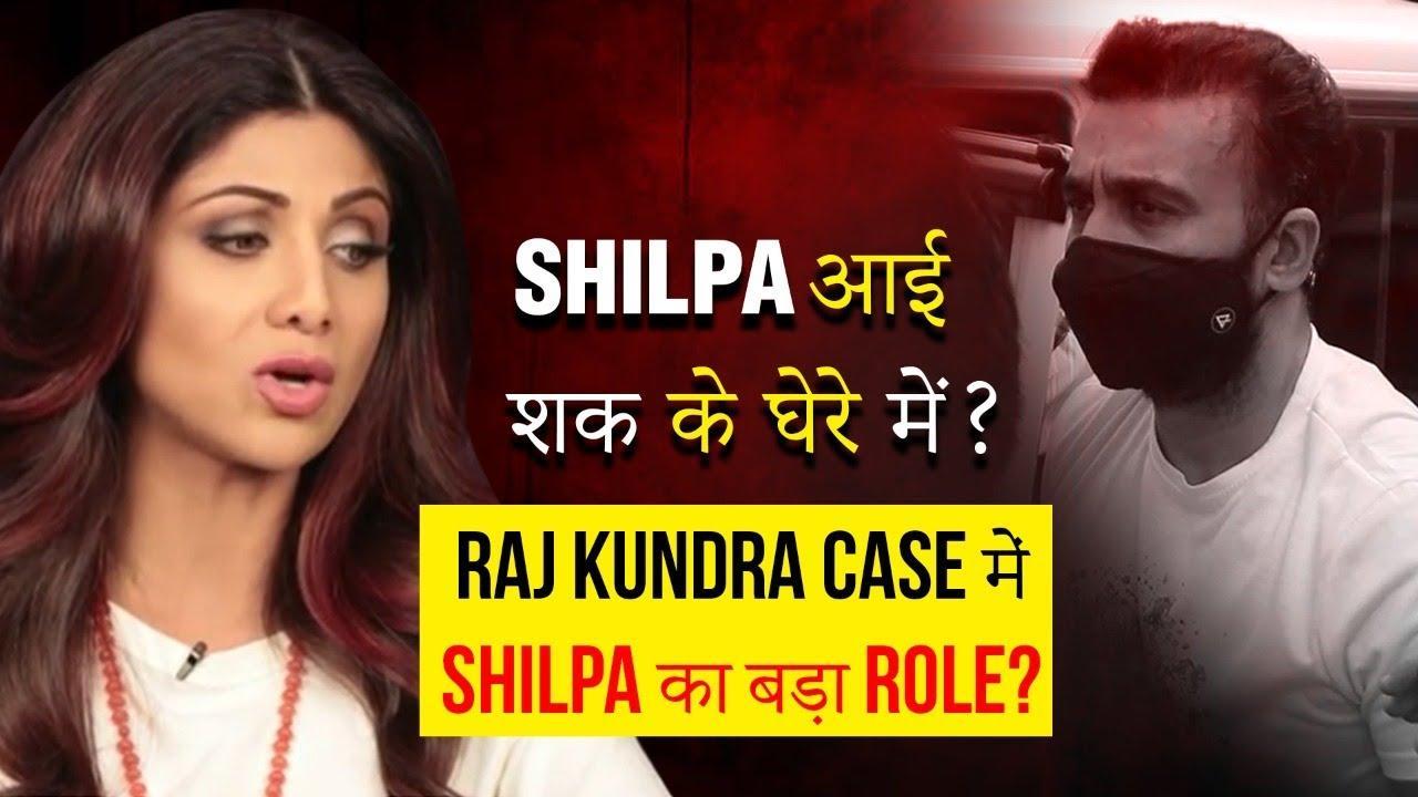 Big Disclosure: Shilpa Shetty's Role In Raj Kundra Case REVEALED?