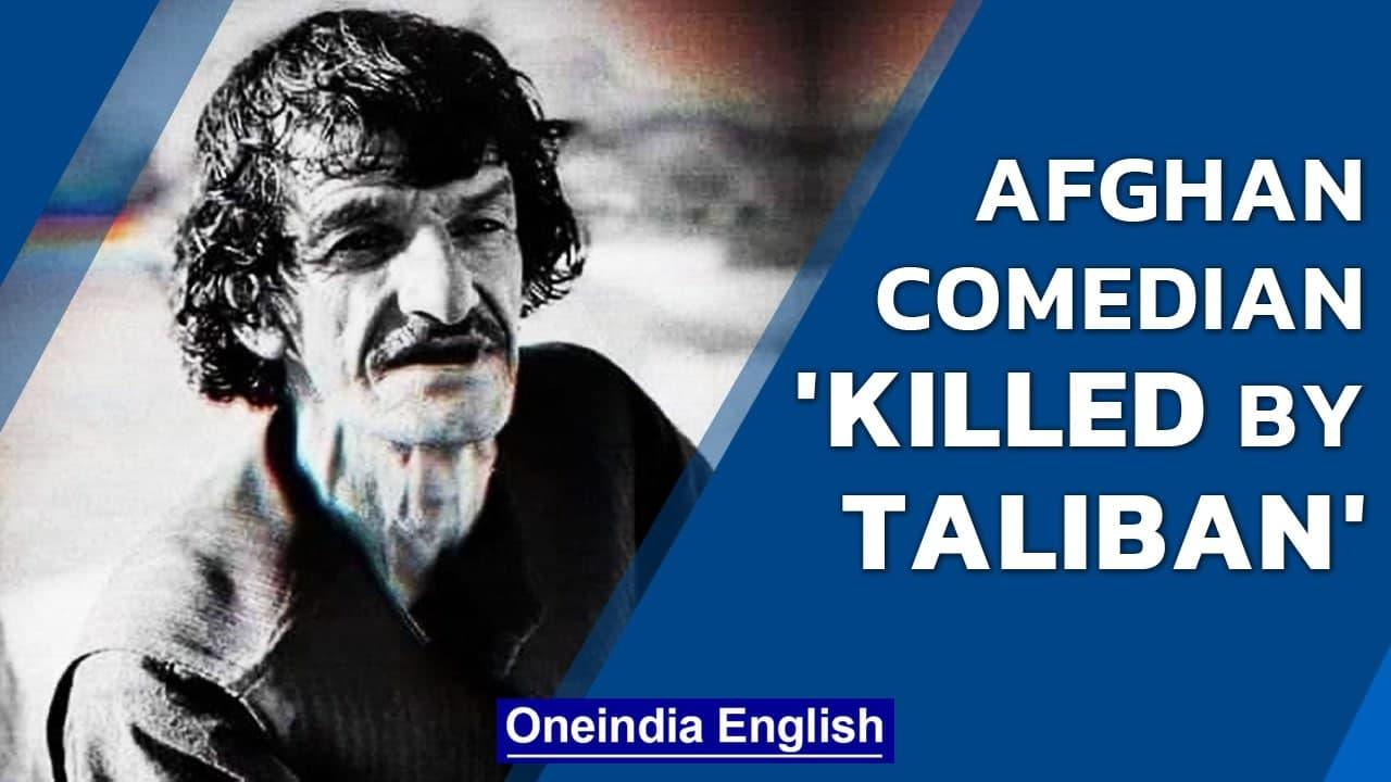 Afghanistan comedian killed allegedly by Taliban | Khasha Zwan executed | Oneindia News