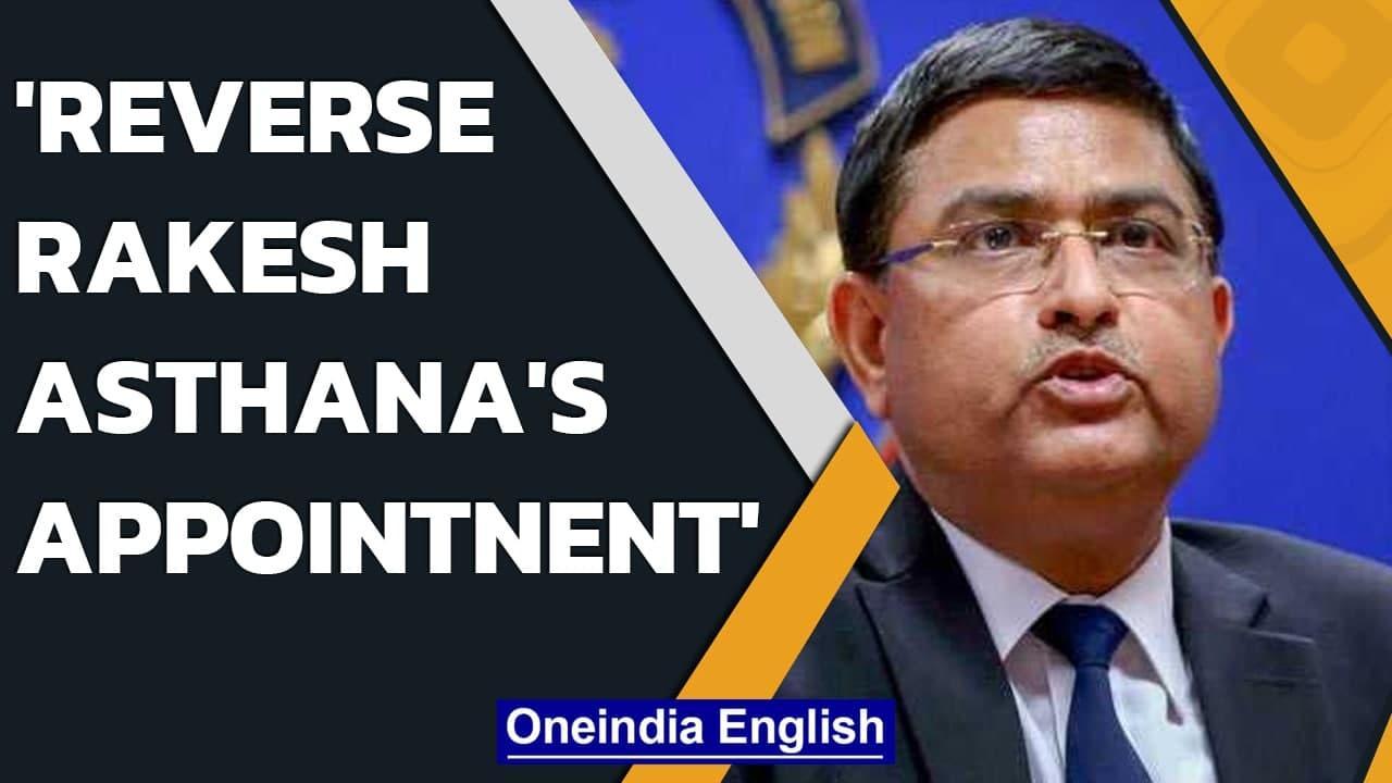 Delhi Govt demands reversal of Rakesh Asthana's appointment as top cop | Oneindia News