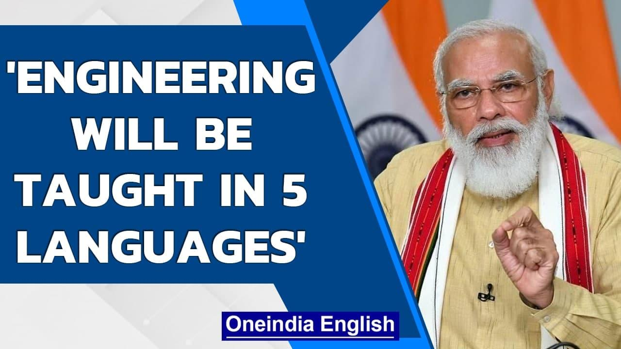 PM Modi adresses on completion of National Educational Policy| Engineering| Oneindia News