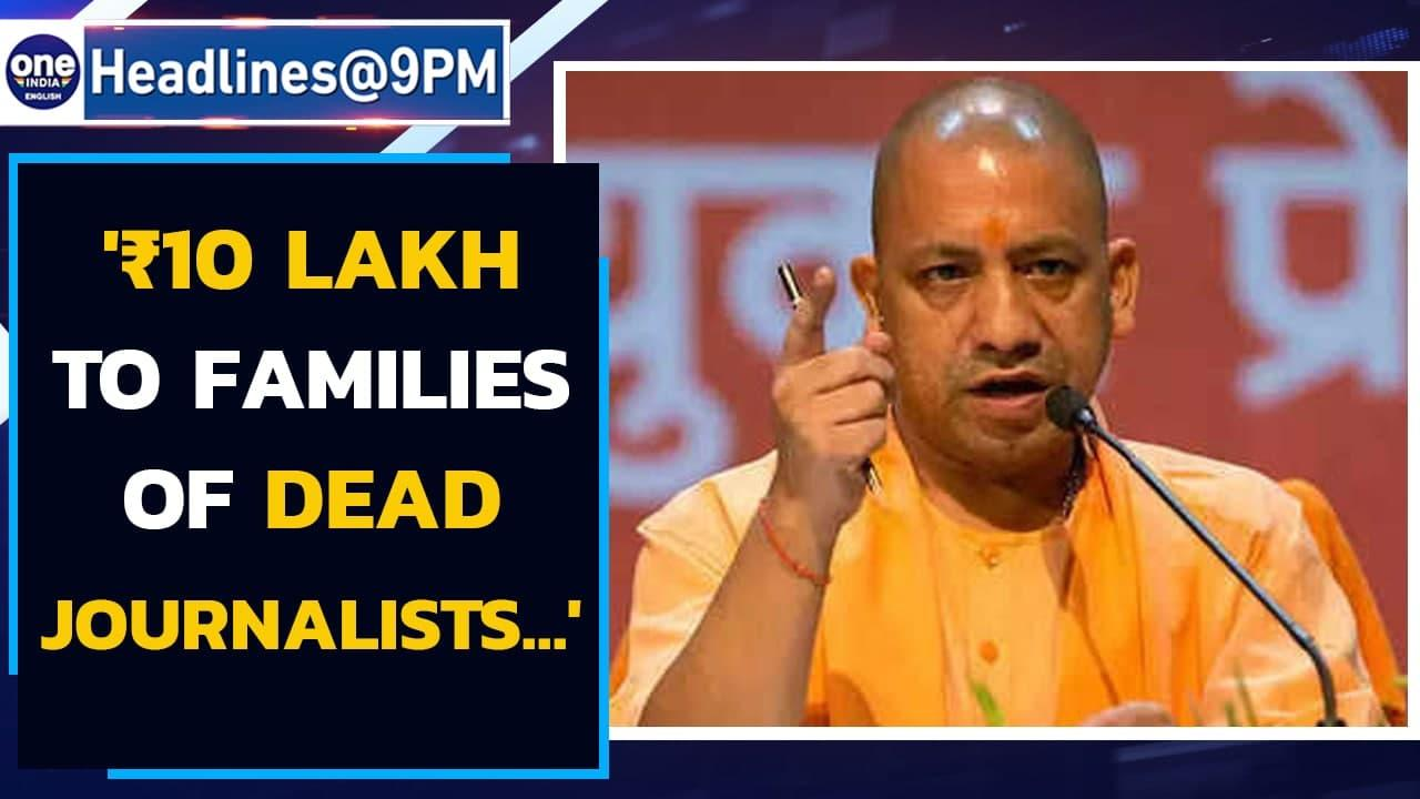 Yogi Adityanath gives ₹10 lakh aid to families of journalists who died of Covid | Oneindia News